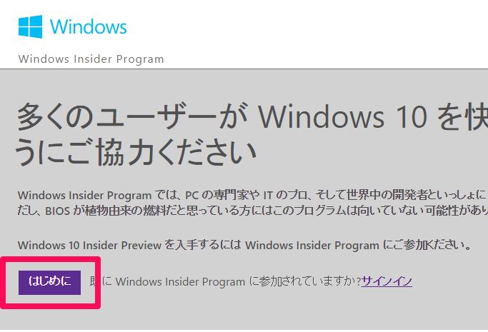 windows 10をアップグレードする際のisoファイルの作り方画像