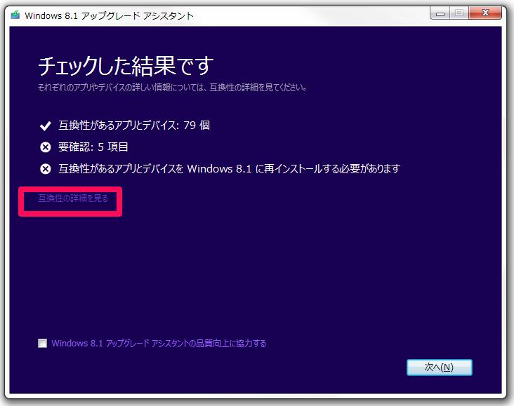Windows10アップグレードアシスタントの使い方ガイド