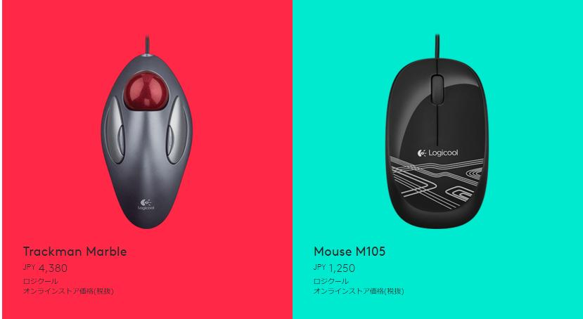 2016年のおすすめロジクール有線マウス