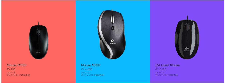 2016年のおすすめ有線マウス