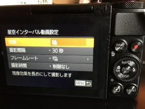 PowerShotG7Xの星空インターバル撮影の設定内容