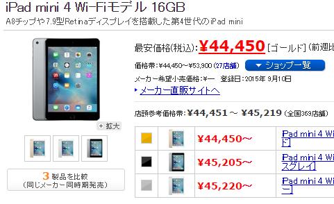 ヨドバシカメラタブレット福袋2016年版の中身予想 ipad mini4
