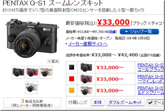 ヨドバシカメラ一眼レフ福袋2016年版の中身はこれ Q-S1