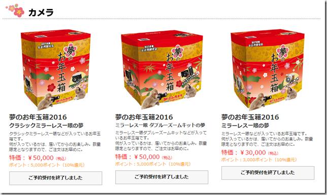 ヨドバシカメラ福袋2015年版のラインナップその1