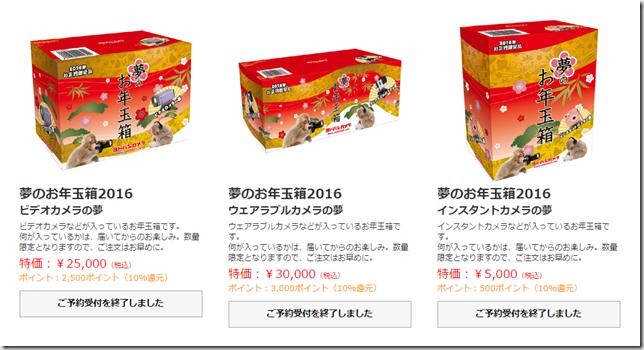 ヨドバシカメラ福袋2015年版のラインナップその3
