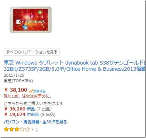 ヨドバシカメラ福袋2016の「タブレットの夢」の中身はdynabook Tab S38