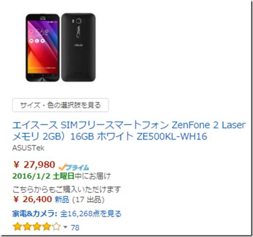 ヨドバシカメラ、simフリー端末の夢(5インチ)はzenfone2 laser