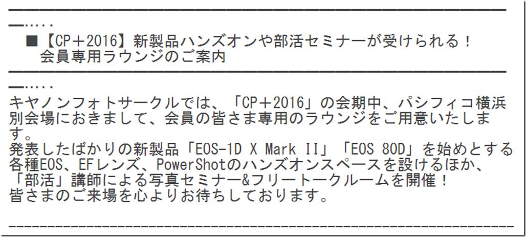 eos 80dを体験できるキャンのフォトサークルの招待状
