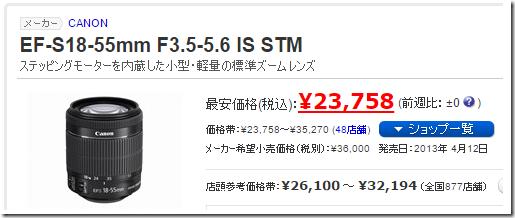 EOS 80Dレンズキットのレンズの価格