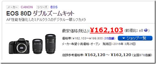 EOS 80Dのダブルズームキットの価格