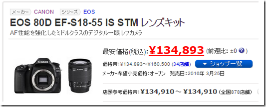 EOS 80Dのレンズキットの価格