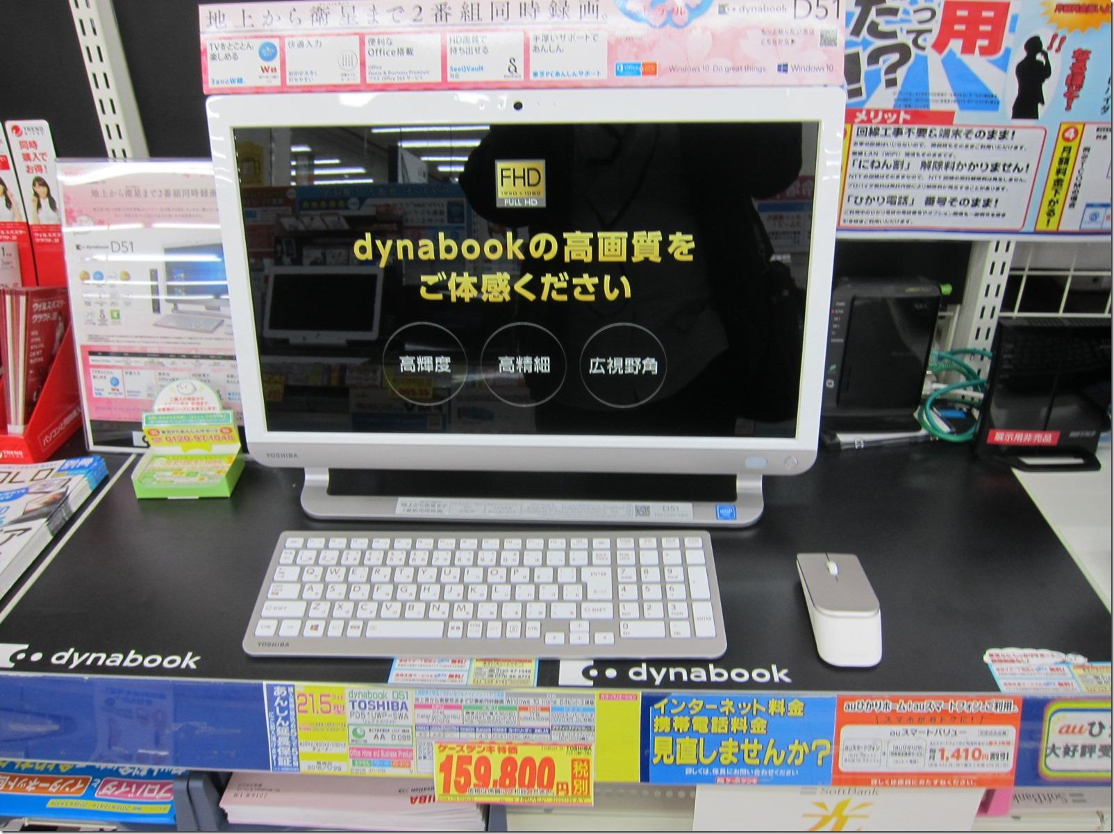 2016年のおすすめデスクトップパソコンの画像