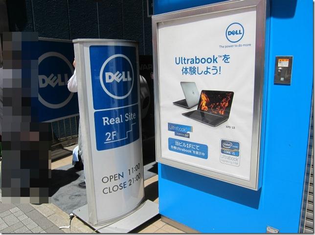 dellのパソコンを安く購入できるdellリアルサイトの画像
