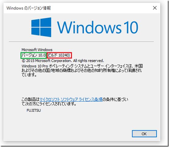 windows10のバージョン確認方法画像