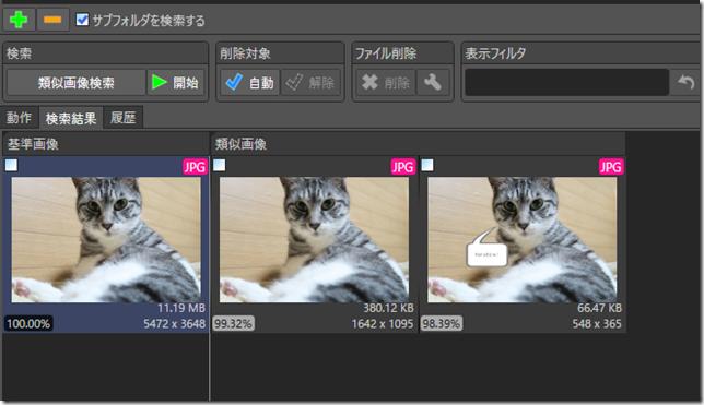 類似した画像の整理は検索してくれるフリーソフトの紹介