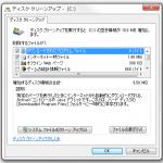windows7を高速化するソフトおすすめ2つ!気になる効果は?
