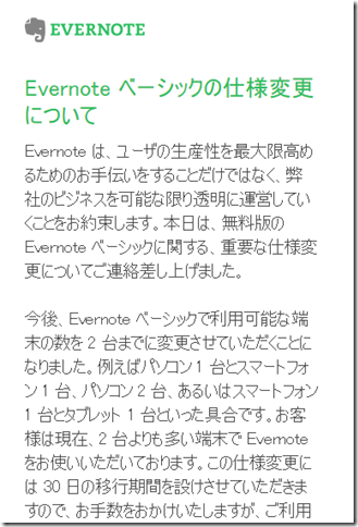 Evernoteが改悪&値上げの通知画像