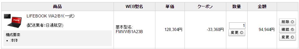 WA2B1 WRI