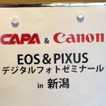 CAPA主催EOS 80D体験撮影会に行ってきたのでレビューします!