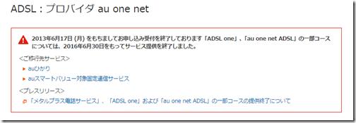 kddi ADSL