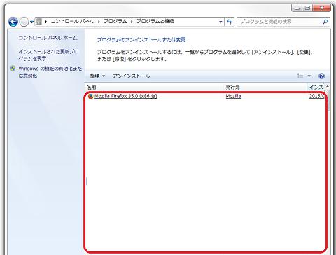 Windows 7を遅くしているフリーソフトの削除方法の画像