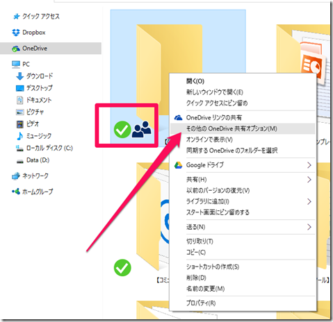 OneDrive共有002
