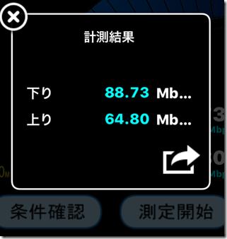 Wi-Fiの速度をiPhoneで測定した結果