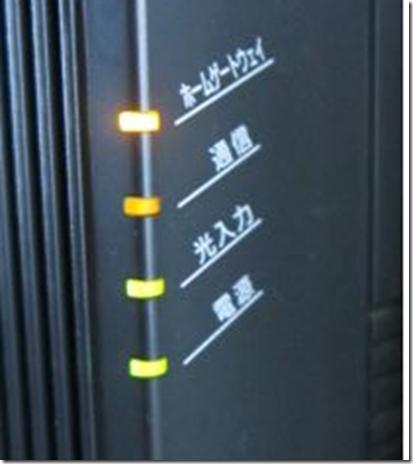 auひかりが繋がらない時の3つのチェックポイント画像