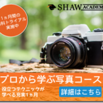 写真撮影のオンライン無料講座を申し込みました!
