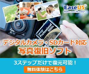 デジカメ・SDカードに対応可能な写真復旧ソフト