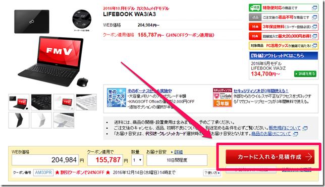 富士通WEBMARTのシークレットクーポンコード画像