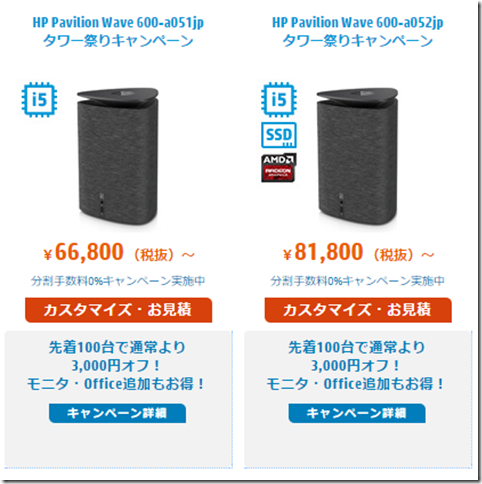 HP Pavilion Wave 600-000jp