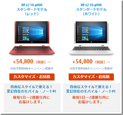 HPのパソコン福袋2017の画像