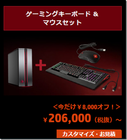 OMEN by HP Desktop 870