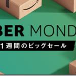アマゾンサイバーマンデー2016のパソコンまとめ!直販サイトも要チェック!