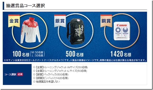 EOS 80Dキャッシュバックキャンペーンの画像