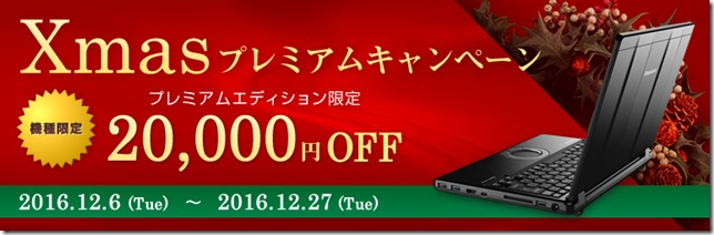 パソコンのクリスマスセール&年末セールの画像