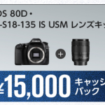 キャノン EOS 80Dキャッシュバックキャンペーンスタート!即購入しました!