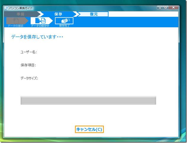 Windows Vistaからのデータ移行を開設した画像