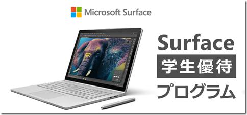 Microsoftの学割パソコンの画像