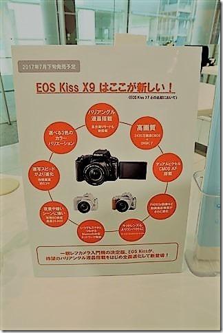 EOS kiss x9の価格と価格推移の画像