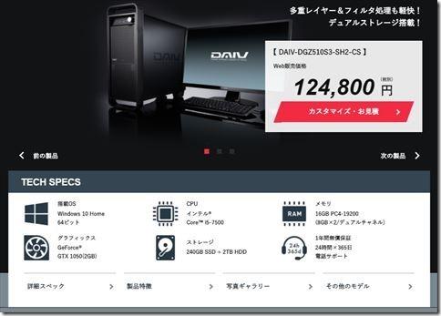 クリスタにおすすめのディスクトップパソコンの画像