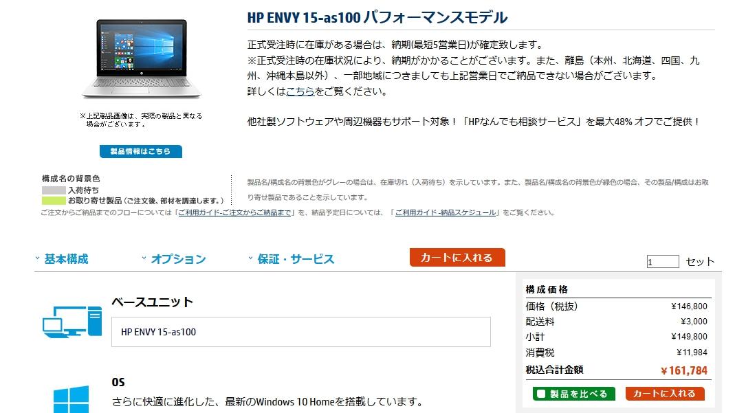 HPのパソコン福袋2018の画像