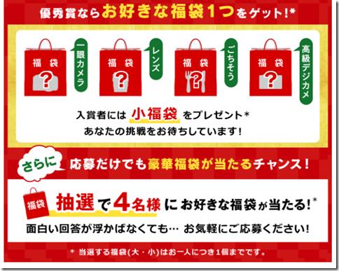 キヤノン福袋2018と初売りの画像