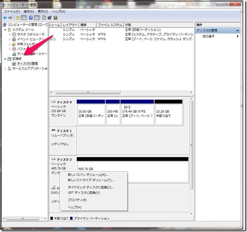 SSD換装で快適に!Windows7でフォーマットする3つのポイント | ~PC