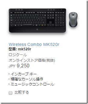 mk520