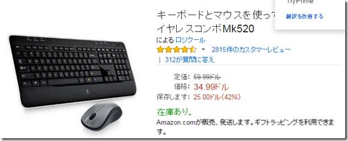 mk520usamazon