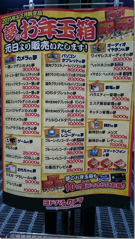 ヨドバシカメラ2015年福袋ラインナップ画像