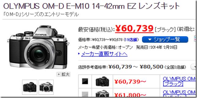 ヨドバシカメラ一眼レフ福袋2016年版の中身はこれ 1OM-Dem10