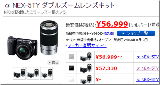 ヨドバシカメラ一眼レフ福袋2016年版の中身予想 X-E1レンズキット α NEX-5TY